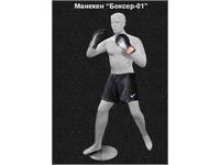Спортивный манекен ПФМ БОКСЕР-01