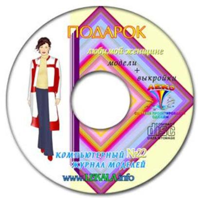Компьютерный журнал моделей ЛЕКО № 22