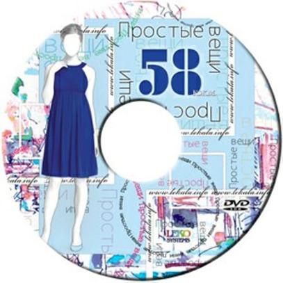 Компьютерный журнал моделей ЛЕКО № 58/59 + карточка 5 единиц