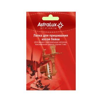 Лапка для швейных машин AstraLux для пришивания косой бейки (арт. DP-0025)