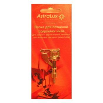 Лапка для швейных машин AstraLux для потайного шва (арт. DP-0017)