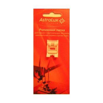 Лапка для швейных машин AstraLux роликовая (арт. DP-0024)