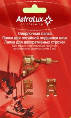 Набор лапок для швейной машины Astralux (арт. DP-0015)