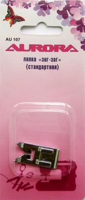 "Лапка для швейных машин Aurora ""зиг-заг"", стандартная (арт.AU-107)"