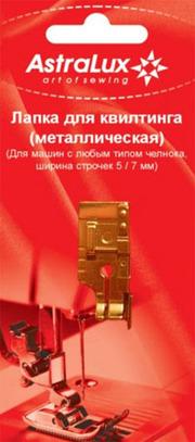 Лапка для швейных машин AstraLux для квилтинга (металлическая) (арт. DP-0023)