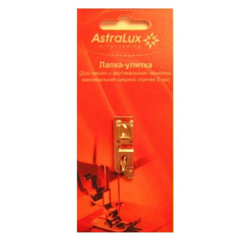 Лапка-улитка для швейных машин AstraLux (арт. DP-0019)