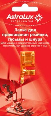 Лапка для швейных машин AstraLux для шнура (арт. DP-0018)