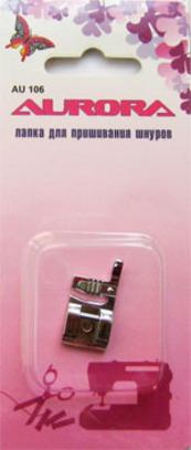 Лапка для швейных машин Aurora для пришивания 3-х шнуров (арт. AU-106)
