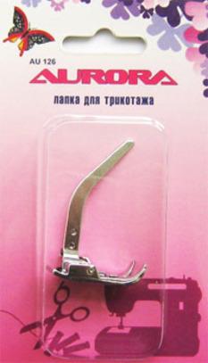 Лапка для швейных машин Aurora для трикотажа (арт. AU-126)