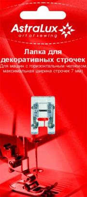 Лапка для швейных машин AstraLux для декоративных строчек (арт. DP-0035)
