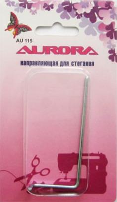 Лапка для швейных машин Aurora направляющая для стегания (арт. AU-115)