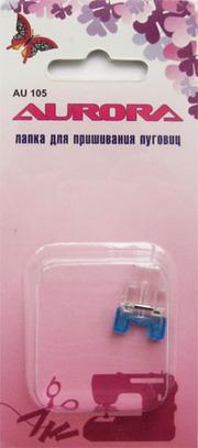 Лапка для швейных машин Aurora для  пришивания пуговиц (арт. AU-105)