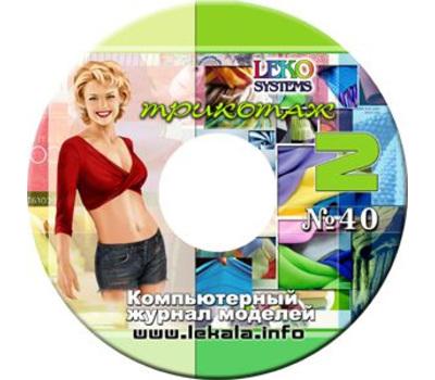Компьютерный журнал моделей ЛЕКО № 40