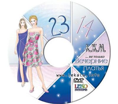 Компьютерный журнал моделей ЛЕКО № 14/23 + карточка 5 единиц