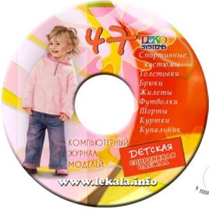 Компьютерный журнал моделей ЛЕКО № 47 + карточка 5 единиц