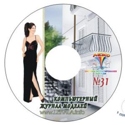 Компьютерный журнал моделей ЛЕКО № 31+ карточка на 5 единиц
