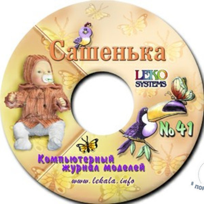 Компьютерный журнал моделей ЛЕКО № 41 + карточка на 5 единиц