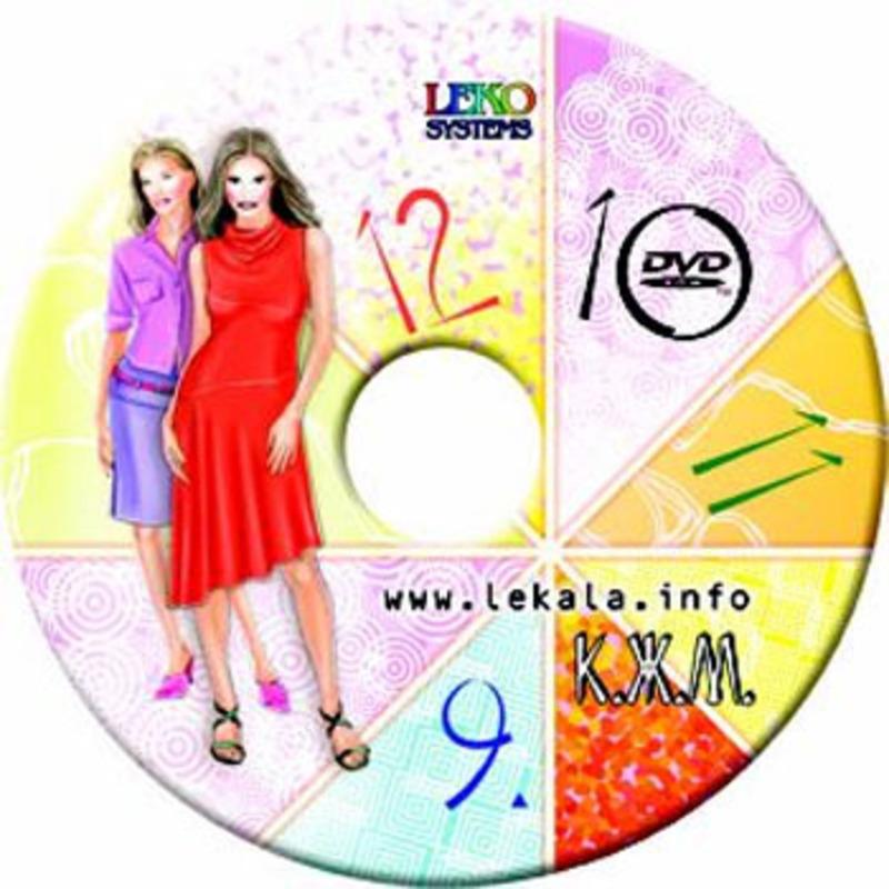 Компьютерный журнал моделей ЛЕКО № 9-12 + карточка 5 единиц