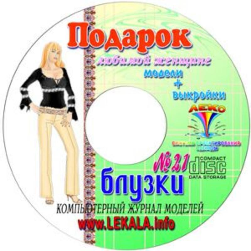 Компьютерный журнал моделей ЛЕКО № 21 + карточка 5 единиц