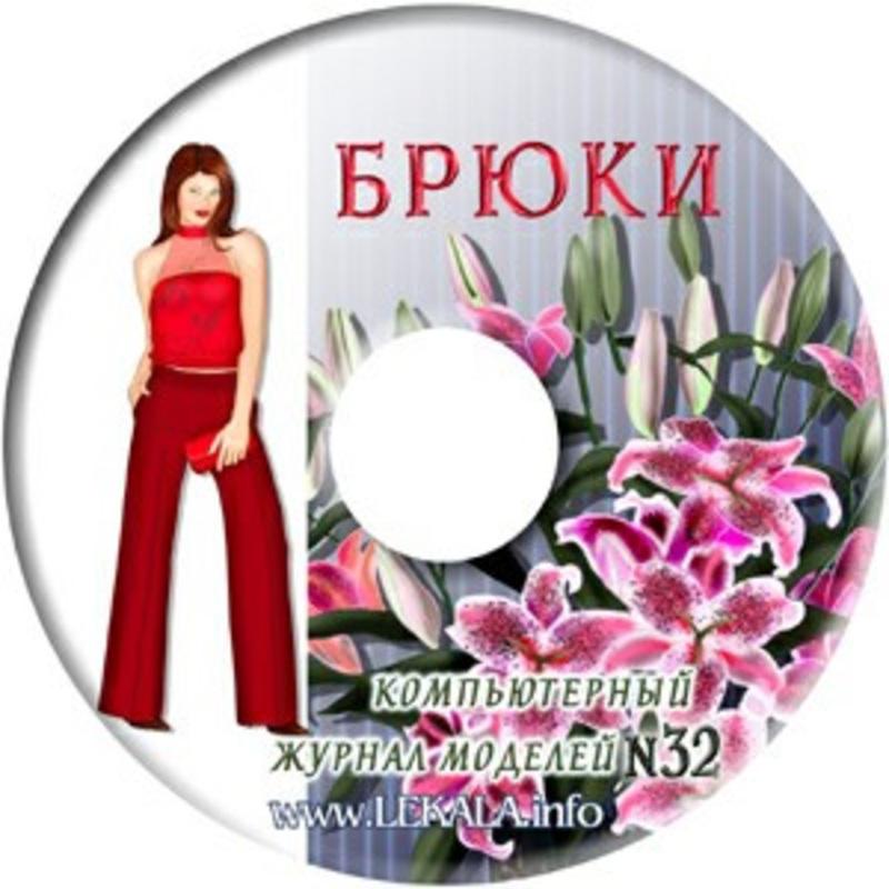 Компьютерный журнал моделей ЛЕКО № 32 + карточка на 5 единиц