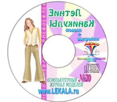 Компьютерный журнал моделей ЛЕКО № 20 + карточка на 5 единиц