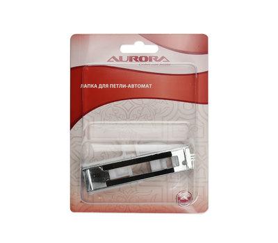 Лапка для петли-автомат Aurora